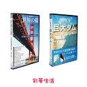 楽天彩華生活【送料無料】『世界の橋&世界の巨大ダム お得2本セット』