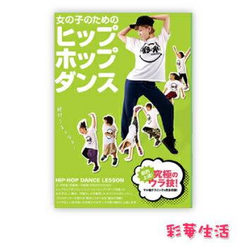 女の子のためのヒップホップダンスDVDヒップホップ小中学生DVD[メール便送料込]※ご注文後1週間前