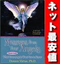 【レビュー満載】天使のお告げを聞いてみませんか?エンジェルオラクルカード2(ドリーンバチュー博士) ※5,250円(税込)以上で送料無料【あす楽対応_関東】