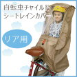 自転車のチャイルドシート用レインカバー(背面用・後ろ子供座席用) 大久保製作所 ハイバックタイプ リアチャイルドシート レインカバー(D-5RBDX)【あす楽対応】[02P01Oct16]