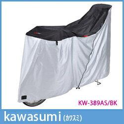 カワスミサイクルカバーKW-389AS/BK(ブラック)電動アシスト車・ヘッドレスト付後子供乗せ対応