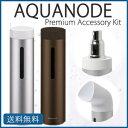 楽天彩華生活アクアノード(AQUQNODE)プレミアムアクセサリーキッド[水素水生成器]※ご注文後1週間前後での発送となります。