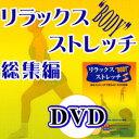 【実用DVD】★体はストレッチで変わる!!★ リラックスBODYストレッチ 総集編  ※5250円以上で送料無料
