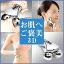 マイクロカレント電子ローラー ビューティーカレント 3D【美顔ローラー・コロコロマッサージ・フェイスケア】※ご注文後1週間前後での発送となります。