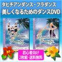 【メール便送料無料】楽しく踊ろう!タヒチアンビューティ★ハワイアンビューティー(2枚組)