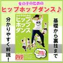 女の子のためのヒップホップダンスDVD 【ヒップホップ 小中学生 DVD】 [メール便送料込]※ご注文後1週間前後の発送※