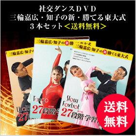 社交ダンスDVD三輪嘉広・知子の新・勝てる東大式3本セット<送料無料>