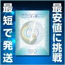 [ポイント8倍_27日11:59迄]神代の言の葉カード<日本語版オラクルカード>※ご注文後1週間前後で発送致します。【送料無料】