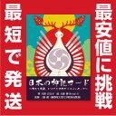 日本の神託カード<日本語版オラクルカード>【解説書付】