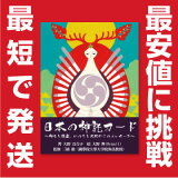 日本の神託カード<日本語版オラクルカード>【解説書付】【あす楽対応】