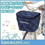 【自転車 カゴ カバー】カワスミ 2段式 前カゴカバー ネイビーチェック KW-256F(雨具)