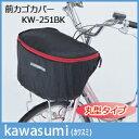 【自転車 カゴ カバー】カワスミ 前カゴカバー 丸型タイプ KW-251BK(雨具)【あす楽対応】