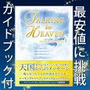 【日本語解説書付】トーキングトゥヘブンミディアムシップカード【あす楽対応】