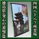 四国八十八ヵ所霊場・徳島県(発心の道場)篇 お遍路・巡礼DVD