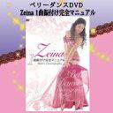 Zeina 1曲振付け完全マニュアル Maki's Choreography