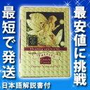 【日本語解説書付】フェアリーオラクルカード(ドリーンバチュー博士)【占い】【カード】【あす楽対応】※5500円(税込)以上で送料無料