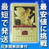 【日本語解説書付】フェアリーオラクルカード(ドリーンバチュー博士)【占い】【カード】(メール便不可)※5250()以上で