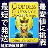 激安【オラクルカード】ますますカードがキレイになった!【日本語解説書付】女神のガイダンスオラクルカード(ドリーンバチュー博士)【占い】【カード】 ※5250円(稅込)以上で【あす楽