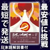 【解説書付】日本の神様カード(オラクルカード) 【占い】【カード】 ※5500円(税込)以上で送料無料【あす楽対応】