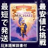 【日本語解説書付】【オラクルカード】大天使ミカエルオラクルカード【占い】【カード】※5250()以上で