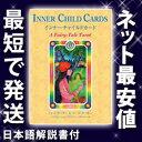 【日本語解説書付】【オラクルカード】インナーチャイルドカード【おとぎ話みたいなタロットカード】(占い・カード)※ご注文後1週間前後で発送致します。
