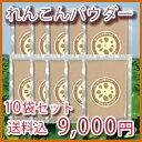徳島産れんこんパウダー100g[10袋セット[れんこん パウ...