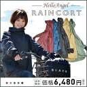 [送料無料]ハローエンジェル レインコート(選べる5色)レディース 自転車【あす楽対応】