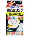 小林製薬 トイレ洗浄中 さぼったリング 3包