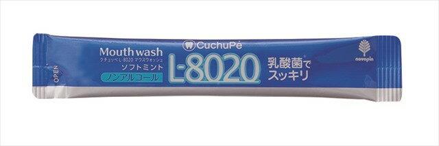 *クチュッペ L-8020 乳酸菌マウスウォッシュ ソフトミント スティックタイプ 10ml×1本