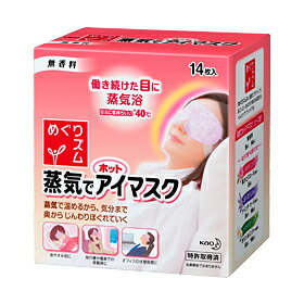 14 pieces of eye masks hot with visiting Kao ズム steam