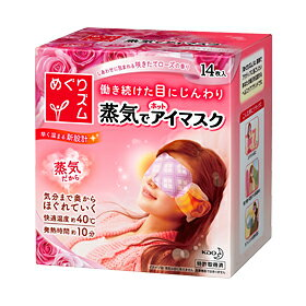 Tour in SM steam rose hot eye mask 14 sheets