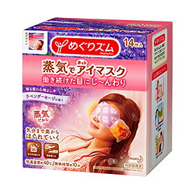 14 pieces of eye mask lavenders hot with circulation ズム steam