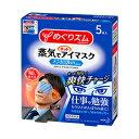 【30,000円以上めぐりズムをお買上げの方は送料無料!】めぐりズム 蒸気でホットアイマスク メントールin 5枚