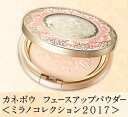 【送料無料】 カネボウ ミラノコレクション 2017 フェースアップパウダー 24g