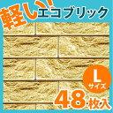 軽量 レンガ調 タイル エコブリック Lサイズ 48枚セット(ゴールド調)【NEB004L48】