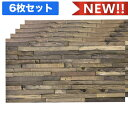 ウッドタイル 天然木 ウッドパネル 3Dウッドボード(天然古木寄木細工)6枚セット:1枚あたり1,656円(税込)【NDB6301W6】