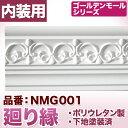 廻り縁 モールディング ポリウレタン製【NMG001】
