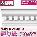 【NMG009】 廻り縁 モールディング ポリウレタン製