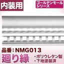 【NMG013】 廻り縁 モールディング ポリウレタン製