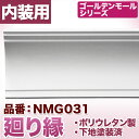 【NMG031】 廻り縁 モールディング ポリウレタン製 住宅建材・設備・製品