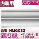 【NMG032】 廻り縁 モールディング ポリウレタン製