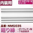 【NMG035】 廻り縁 モールディング ポリウレタン製*