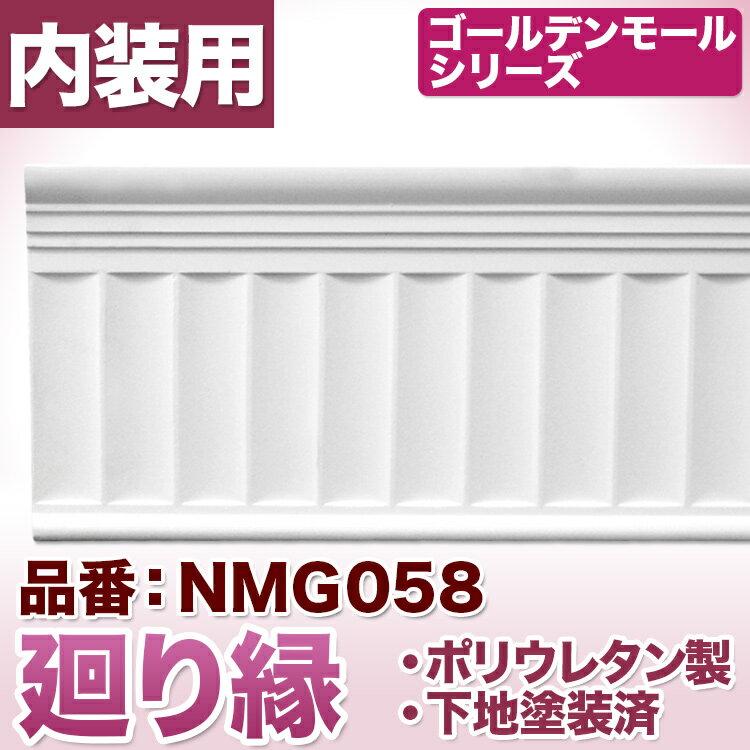 廻り縁モールディングポリウレタン製(カーテンボックス飾りにも利用可)NMG058住宅建材・設備・製品
