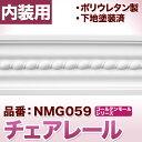 チェアレール モールディング ポリウレタン製 (カーテンボックス飾りにも利用可)【NMG059】