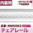 チェアレール モールディング ポリウレタン製 (カーテンボックス飾りにも利用可)【NMG063】