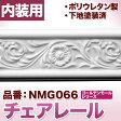チェアレール モールディング ポリウレタン製 (カーテンボックス飾りにも利用可)【NMG066】