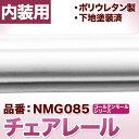 チェアレール モールディング ポリウレタン製 (カーテンボックスにも利用可能)【NMG085】