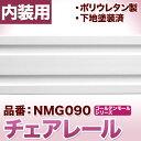RoomClip商品情報 - チェアレール モールディング ポリウレタン製 (カーテンボックス飾りにも利用可) 住宅建材・設備・製品【NMG090】