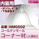 【NMG502】 入隅材(廻り縁用)モールディング ポリウレタン製