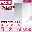 廻り縁 入隅材(廻り縁用)モールディング ポリウレタン製【NMG514】